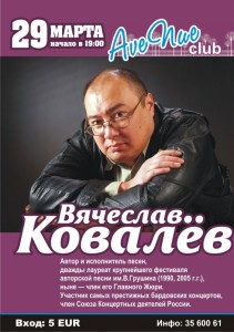 kovalev 20111201 1687958835[1]